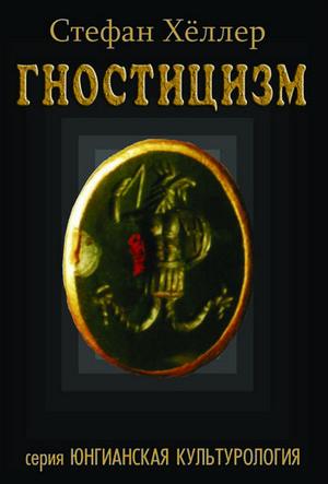 gnosticizm