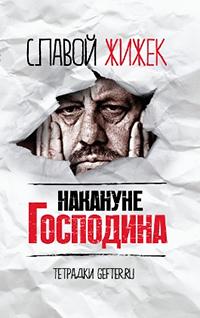 Slavoj Zhizhek