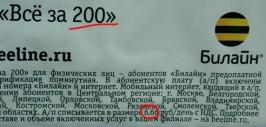 груз 200 и Число Зверя