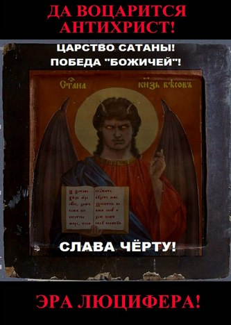 МОЛИТВОСЛОВ ЧЁРТА