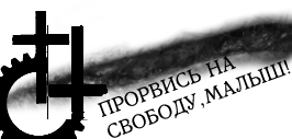 сходка преступников и антихристов