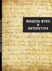 М. Фуко о языковой перверсии П. Клоссовски