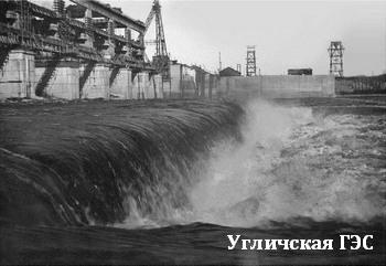Пиздоэнергетик Угличская ГЭС