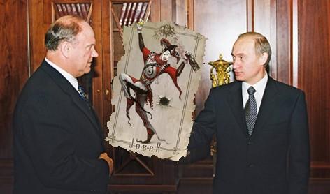 джокер зюганова