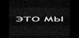 Инцидент на Первом канале