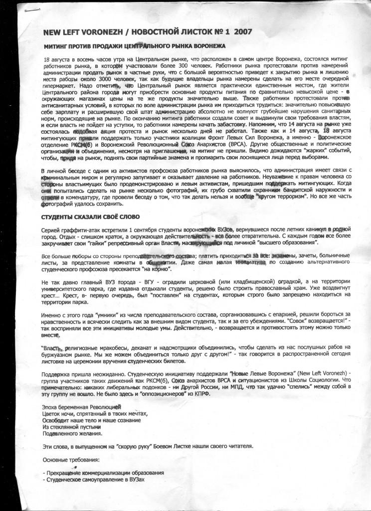 new left voronezh 2007