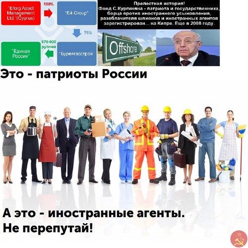 иностранные агенты