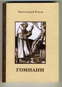 Протоиерей Роман. Гомилии: (Почти полное собрание)