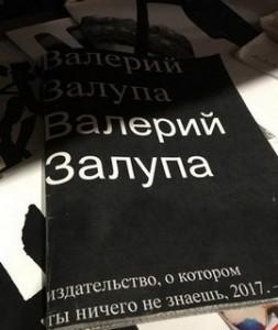 книжный магазин Факел