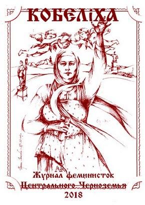 Журнал феминисток Черноземья Кобелиха