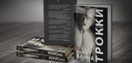 Книга Каина Александр Трокки