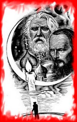 Между святой Русью и обезьяной