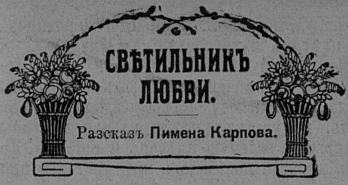 Заставка к рассказу П.И. Карпова «Светильник любви» (из дореволюционной периодики)
