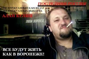 Алан Кулий и Последняя Россия