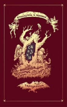 Книга сказок, изданная Chaosss/Press в 2019