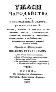 сказки в переводе Гурьянова