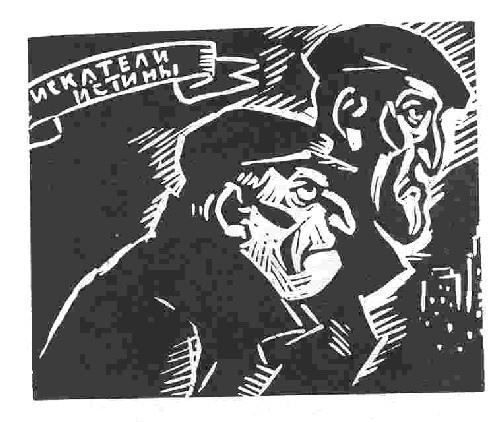 """""""Искатели истины. Художник - В.Ковенацкий, член Южинского кружка"""