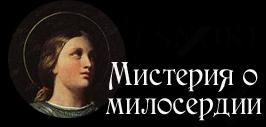 Мистерия о милосердии