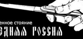 Последняя Россия