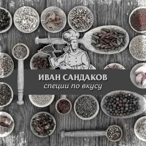 Специи По Вкусу by Иван Сандаков