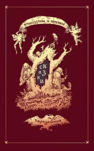 Французские и немецкие чародейные сказки [2019]