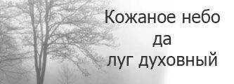 Пимен Карпов и Алексей Ремизов